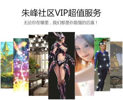 朱峰社区vip超值服务