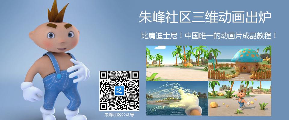 朱峰社区三维动画出炉