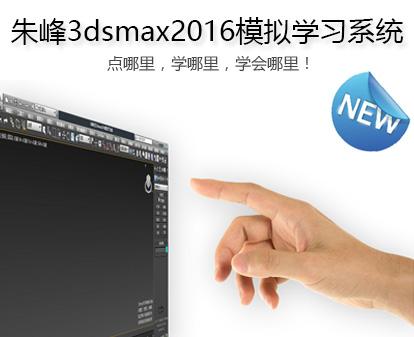 朱峰社区3dsmax2016模拟学习系统