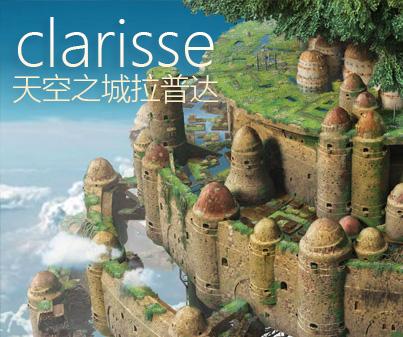 clarisse搭建3D天空之城拉普达全过程